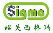 韶关西格玛技术有限公司