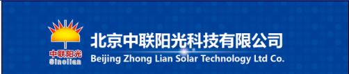 北京中联阳光科技有限公司